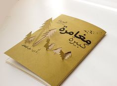 The Green Leap: Creative Booklets on Behance