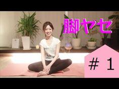 """【1分で納得!座りながら下半身スッキリ】""""脚ヤセ3原則""""理論でダイエット #1 Japanese cute model stretch"""