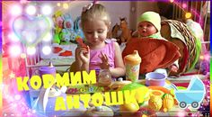Девочка играет в куклы| Чем кормить малыша @Girl playing with dolls | Wh...