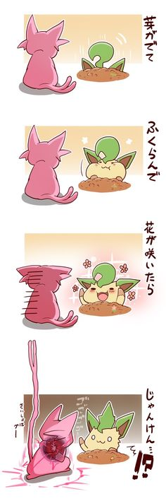 See what happens whale you broke a espeon's  Hope!