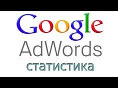 Статистика Google Adwords.