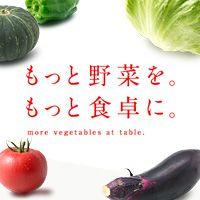 キユーピー 野菜サイト「もっと野菜を。もっと食卓に。」は、いつも使っている野菜の選び方や保存方法、栄養にまつわる情報などを紹介するサイトです。旬に関する情報やレシピに関する情報も多数掲載中。ぜひご活用ください。