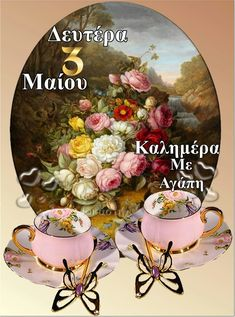 Good Morning Messages Friends, Decorative Plates