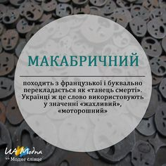 Макабричний