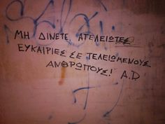 Rap Quotes, Qoutes, Let Them Talk, Let It Be, I Love You, My Love, Greek Quotes, Wise Words, Love Story
