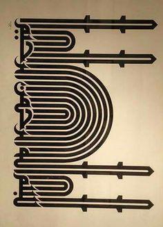 Letter B ♥tablo Arabic Calligraphy Art, Arabic Art, Art Jokes, Circle Logo Design, Islamic Decor, Islamic Paintings, Islamic Patterns, Iron Art, Egyptian Art