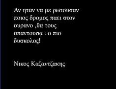 Νίκος Καζαντζάκης per aspera ad astra Small Words, Cool Words, Wise Words, Speak Quotes, Wisdom Quotes, Funny Greek Quotes, Funny Quotes, Book Quotes, Me Quotes