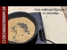 Παστέλι γενικώς (VIDEO) - cretangastronomy.gr Iron Pan, Grill Pan, Griddle Pan