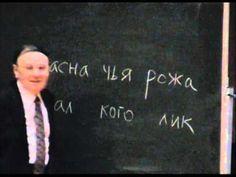Зализняк. О профессиональной и любительской лингвистике (2008)
