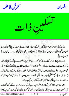 Taskeen e Zaat is a Short Story by Sehrish Fatima about a fat girl who always face rejection in her marriage proposals because of her fatness,  Page No. 1