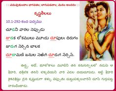 చూడని వారల . . . http://telugubhagavatam.org/?tebha&Skanda=10.1&Ghatta=39&Padyam=292.0 : : చదువుకుందాం భాగవతం; బాగుపడదాం; మనం అందరం : :