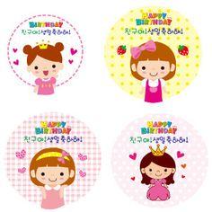 키즈네임_나만의 맞춤형 네임스티커 만들기 Birthday Plan Ideas, Baby Girl Drawing, Stickers, How To Plan, Drawings, Paper, Cute, Kawaii, Sticker