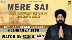 Watch Exclusive Mere Sai Of Bhai Jaswant Singh (Kolkata Wale) on 15th - 16th December @9:00am & 04:30pm 2016 only on PTC Punjabi & PTC News Facebook - https://www.facebook.com/nirmolakgurbaniofficial/ Twitter - https://twitter.com/GurbaniNirmolak Downlaod The Mobile Application For 24 x 7 free gurbani kirtan - Playstore - https://play.google.com/store/apps/details?id=com.init.nirmolak&hl=en App Store - https://itunes.apple.com/us/app/nirmolak-gurbani/id1084234941?mt=8