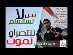 من معتصمي رابعة إلي القتله  - مش هنركع -  أغنيه جديده