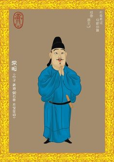 Ancient China, Chinese Art, Warfare, Drawings, Poster, Inspiration, Painting, Traditional, Biblical Inspiration
