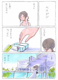 no.692 Manga Story, Short Comics, Cute Comics, Slice Of Life, Illustration Art, Illustrations, Storyboard, Comic Strips, Short Stories