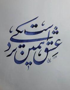 Persian Calligraphy, Islamic Calligraphy, Modern Calligraphy, Tatoo Styles, Tatoo Designs, Calligraphy Handwriting, Hand Writing, Text On Photo, Pencil Art