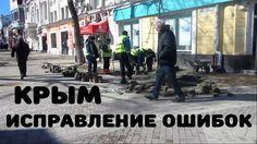 Крым, реставрация центра Симферополя за 180 млн, исправление ошибок