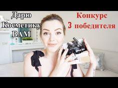 КОНКУРС// ДАРЮ КОСМЕТИКУ// 3 ПОБЕДИТЕЛЯ//КОСМЕТИКА KIKI - YouTube