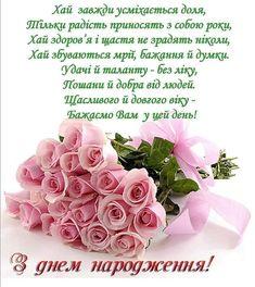 Birthday Congratulations, Happy Birthday Flower, Eid, Birthdays, Greeting Cards, Place Card Holders, Flowers, Google, Fall