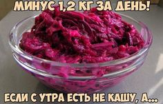 You will help to lose weight, without any special effort, beet salad, which you need to eat every da Diet Recipes, Cooking Recipes, Healthy Recipes, Healthy Nutrition, Healthy Eating, Good Food, Yummy Food, Natural Cough Remedies, Diet Challenge