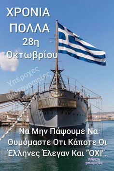 Greek Symbol, Greek Flag, Greece Pictures, Be Glorified, Greek Beauty, The Son Of Man, Movie Quotes, Funny Photos, Holiday Cards