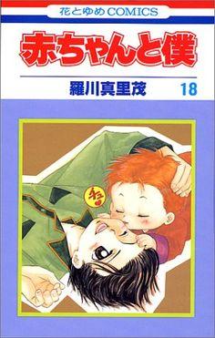 赤ちゃんと僕  Akachan to Boku (Baby and Me)