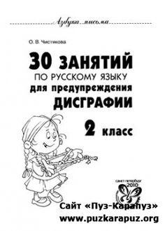 Безударные гласные, проверяемые ударением. (Тренажер по русскому языку для учащихся 2-4 классов)