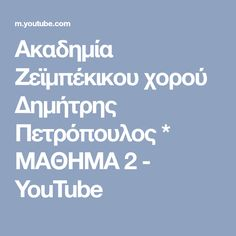 Ακαδημία Ζεϊμπέκικου χορού Δημήτρης Πετρόπουλος * ΜΑΘΗΜΑ 2 - YouTube Youtube, Youtubers, Youtube Movies