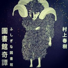 #图书馆奇谭 #HarukiMurakami #KatMenschik
