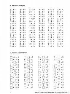 Math Addition Worksheets, Math Coloring Worksheets, First Grade Math Worksheets, Multiplication Worksheets, Math Classroom, Kindergarten Math, Math Websites, Math Sheets, Life Hacks For School