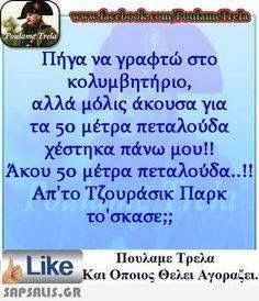Greek Memes, Funny Greek Quotes, Funny Picture Quotes, Funny Texts, Funny Jokes, Funny Statuses, Funny Phrases, Funny Moments, Funny Things