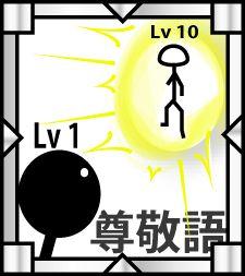 Japanese Sonkeigo Quiz (JLPT N2 level) [JPDrills]