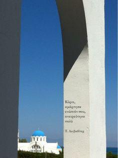 Τ. Λειβαδίτης Greek Quotes, Skyscraper, Real Life, Greece, Literature, Poetry, Notes, Greece Country, Literatura