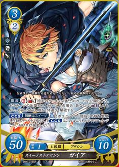 Gaius - The Fire Emblem Wiki - Shadow Dragon, Radiant Dawn, Path of Radiance, and more - Wikia