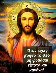 Jesus Quotes, Wise Words, Mona Lisa, Prayers, Faith, Icons, Board, Artwork, Movie Posters
