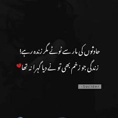 Poetry Quotes In Urdu, Arabic Calligraphy, Arabic Calligraphy Art