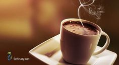 القهوة تجعلك سعيدا حقا | صحتي نت | دليلك الأول لحياة صحية