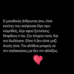 Sad Love Quotes, Book Quotes, Greek Quotes, Forever Love, Favorite Quotes, Truths, Lyrics, Dreams, Motivation