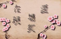 Live Laugh Love.Chinese