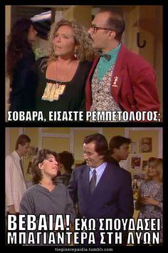 Μαρλέν: σοβαρά εισαστε ρεμπετολόγος? Δήμητρα: Βέβαια! έχω σπουδάσει Μπαγιαντέρα στη Λυών Greek Tv Show, Sisters Of Mercy, Just For Fun, Comedy, Tv Shows, Cinema, Lol, Humor, My Love