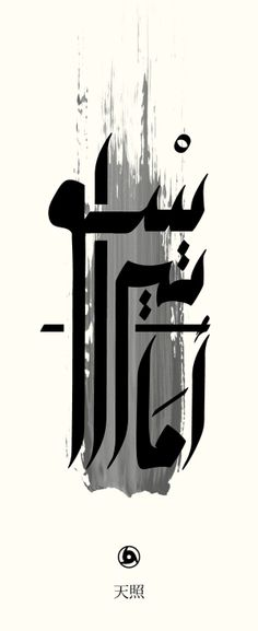Amaterasu (Named after Japanese Shinto Goddess of the sun) .. #poster #design by Islam Zayed