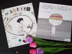 Δύο προτάσεις παιδικών βιβλίων που μίλησαν στην καρδιά μας...