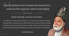 Urdu Poetry Ghalib, Mirza Ghalib, Urdu Words, Urdu Quotes, Poems, Islamic, Reflection, Infinity, Hip Hop
