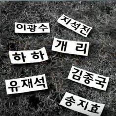 Running Man Members, Running Man Korean, Monday Couple, Korean Tv Shows, My Mood, How To Find Out, Dj, Kwang Soo, Fandom