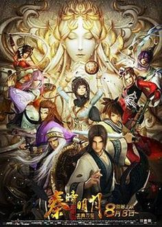 The legend of Qin  wu xia movies - Buscar con Google