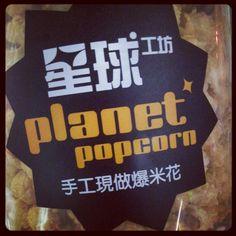 Planet Popcorn❣