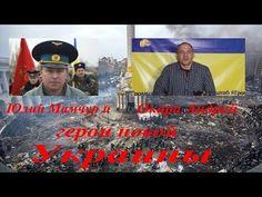 Юлий Мамчур и Окара Андрей герои новой Украины - YouTube