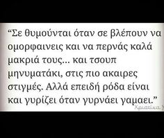 Find images and videos about quotes, greek quotes and greek on We Heart It - the app to get lost in what you love. Time Quotes, Mood Quotes, Poetry Quotes, Smart Quotes, Best Quotes, Funny Quotes, Quotes Quotes, Greek Memes, Greek Quotes