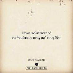 Ο ένας απ'τους δύο. #greekquote #greekpost #pillowfights Saving Quotes, Greek Quotes, Wisdom Quotes, Aquarius, Best Quotes, Lyrics, How Are You Feeling, Wallpapers, Thoughts